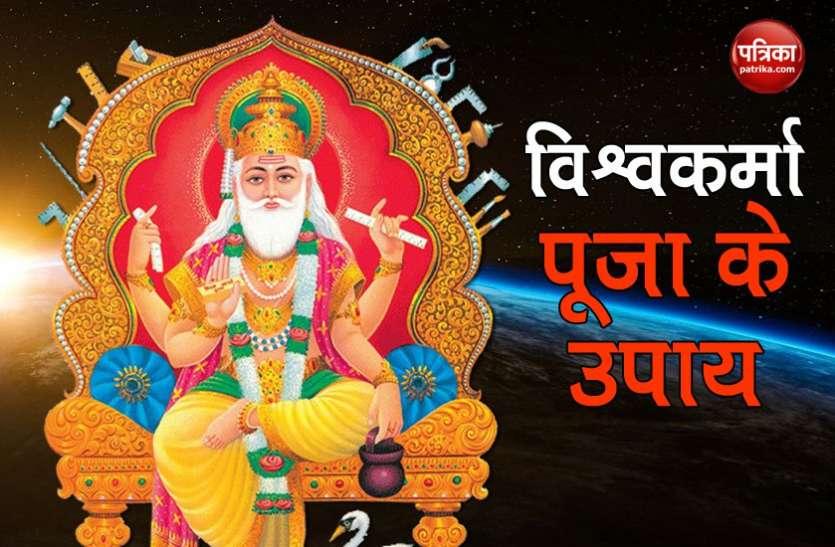 Vishwakarma Puja 2020: व्यापार में तरक्की के लिए अनाज चढ़ाने समेत करें ये 5 काम, होगी धन की वृद्धि