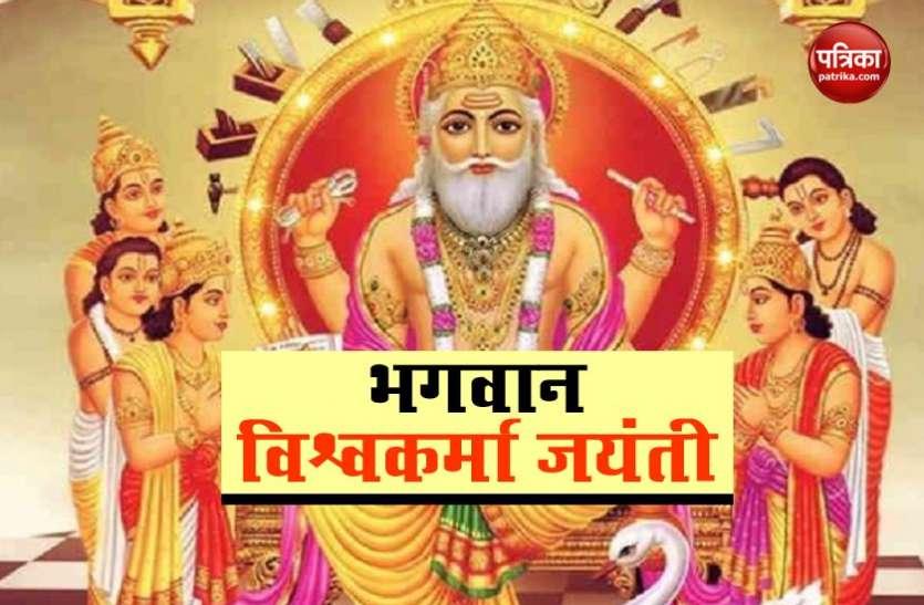 Vishwakarma Puja: आज मनाई जा रही है विश्वकर्मा जयंती, औजारों की पूजा से मिलता है बड़ा लाभ