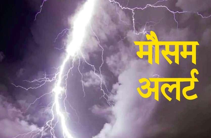 UP Weather Forecast Update सावधान, अभी दो दिन और तबाही मचाएगी आकाशीय बिजली, अब तक 40 से ज्यादा लोग मरे हैं