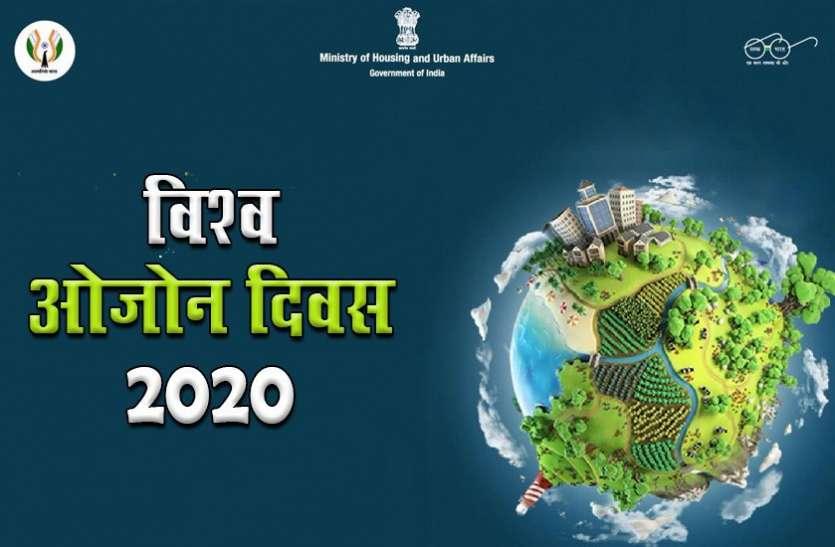 World Ozone Day 2020: पृथ्वी की रक्षा करने वाली ढाल की सुरक्षा जरूरी