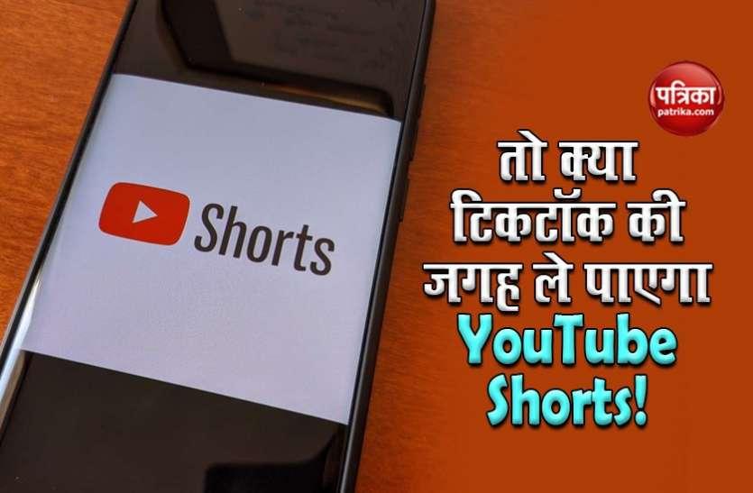 YouTube Shorts : अब यूट्यूब पर टिकटॉक की तरह बना सकेंगे 15 सेकेंड का वीडियो, ये है खासियत