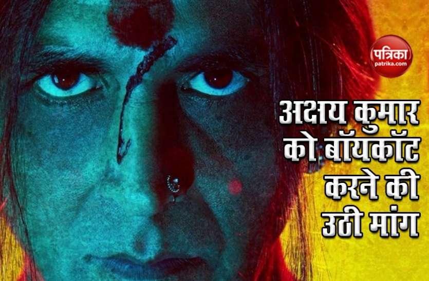 Laxmmi Bomb का टीजर रिलीज होते ही उठी बहिष्कार की मांग, ट्विटर पर फिल्म और अक्षय कुमार पर यूजर्स का भड़का गुस्सा