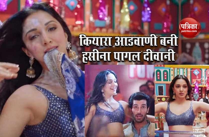 Kiara Advani की फिल्म 'इंदु की जवानी' का पहला गाना हुआ रिलीज, नागिन डांस करते हुए जीता फैंस का दिल, देखें Video