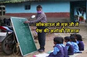 अनोखी मिसाल: गुरू जी ने ऑनलाइन पढ़ाई से वंचित बच्चों को पढ़ाने अपनाया ये अनोखा तरीका