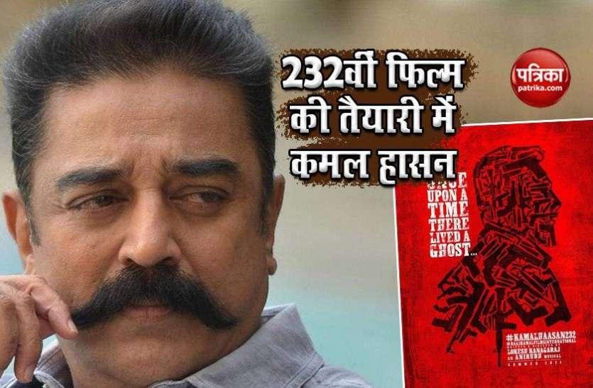 सुपरस्टार Kamal Hassan ने की अपनी नई फिल्म की घोषणा, पोस्टर शेयर करते हुए कहा- 'एक और सफर की शुरुआत'