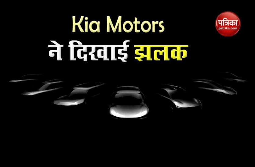 Kia Motors ने दिखाई भविष्य की झलक, 2027 तक लॉन्च करेगी 7 इलेक्ट्रिक कारें