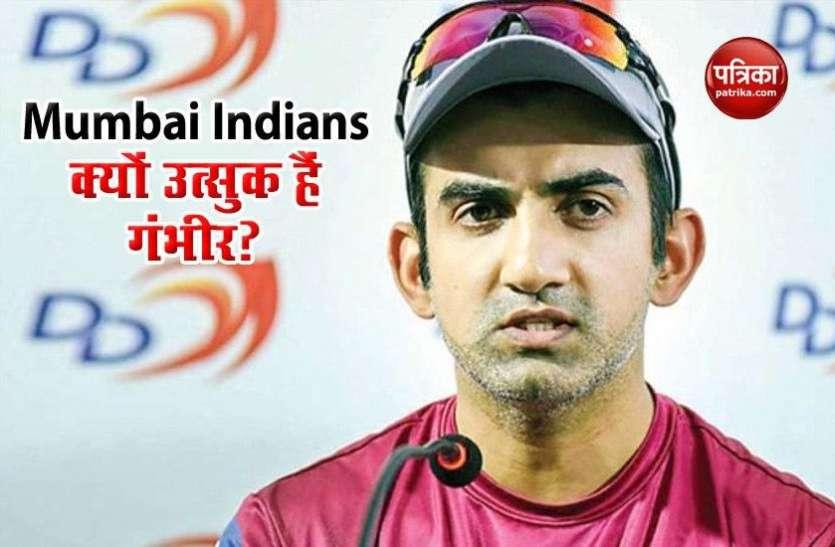 UAE में 19 सितंबर को होगा IPL का आगाज, जानें किस बात के लिए उत्सुक हैं Gautam Gambhir?