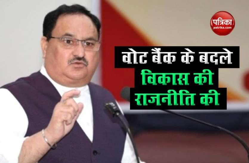 J P Nadda : पीएम मोदी ने देश को वोट बैंक के दुष्चक्र से बाहर निकाला, विकास की राजनीति की