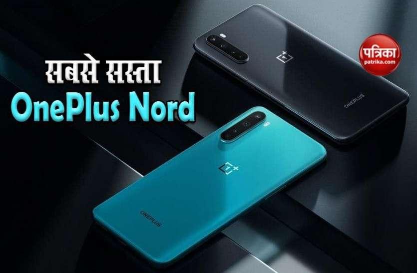 ₹25,000 से कम में खरीद सकते हैं OnePlus Nord , जानें किस दिन है सेल?