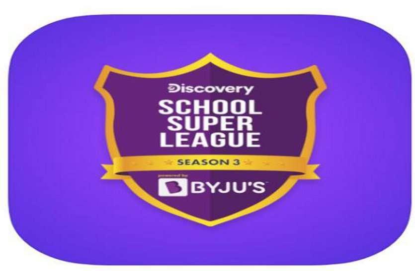 डिस्कवरी स्कूल सुपर लीग में हिस्सा लेकर पाएं नासा ट्रीप के साथ 10 लाख के पुरस्कार, तीसरी से 10 वीं तक के स्टूडेंट्स ले सकते हैं भाग