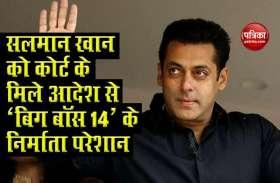 काला हिरण शिकार मामले में फंसे Salman Khanके लिए 'बिग बॉस 14' के निर्माता हुए परेशान, बढ़ सकती हैं मुश्किलें