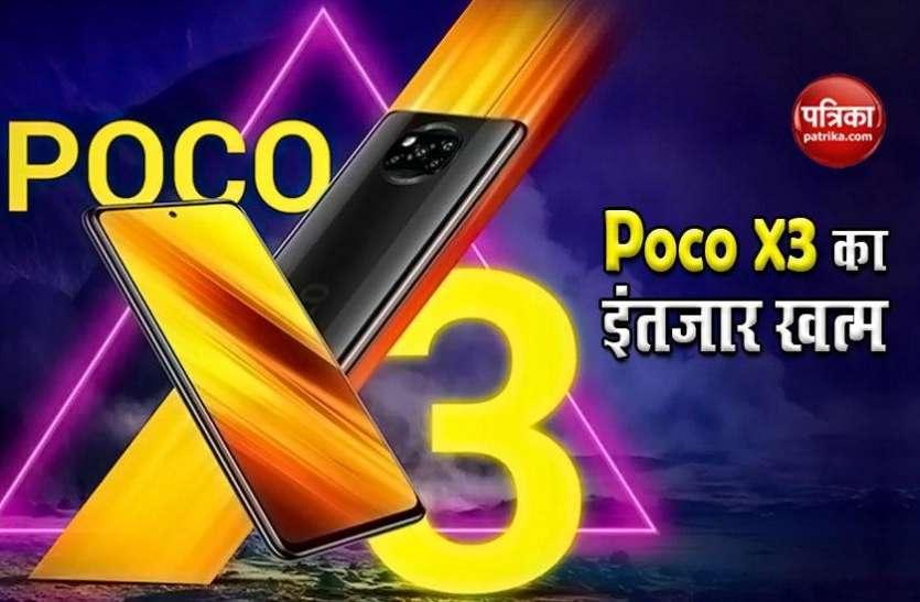 खत्म होने वाला है Poco X3 का इंतजार, जानिए भारत में कब लांच होगा यह दमदार फोन