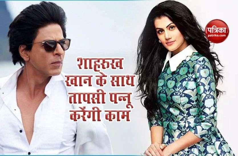 Shahrukh Khan नए प्रोजेक्ट पर काम करने को तैयार, तापसी पन्नू के साथ रोमांस करते आएंगे नज़र