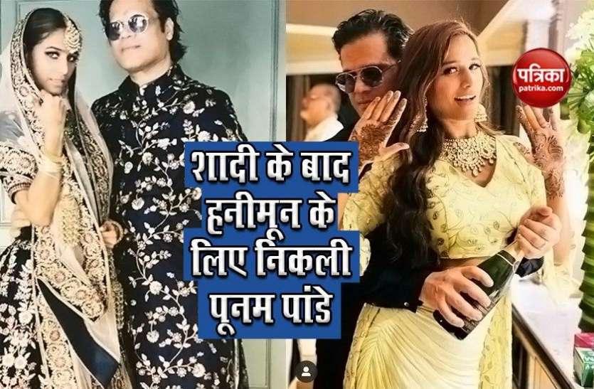 शादी के बाद पति संग निकलीं Poonam Pandey, माथे पर सिंदूर, मंगलसूत्र के साथ चूड़े पहने आई नजर