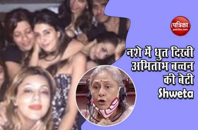 ड्रग्स मामला: जया बच्चन ने ड्रग्स मामले को लेकर दिया तीखा बयान,सामने आया बेटी Shweta Bachchan का 'नशीला' वीडियो