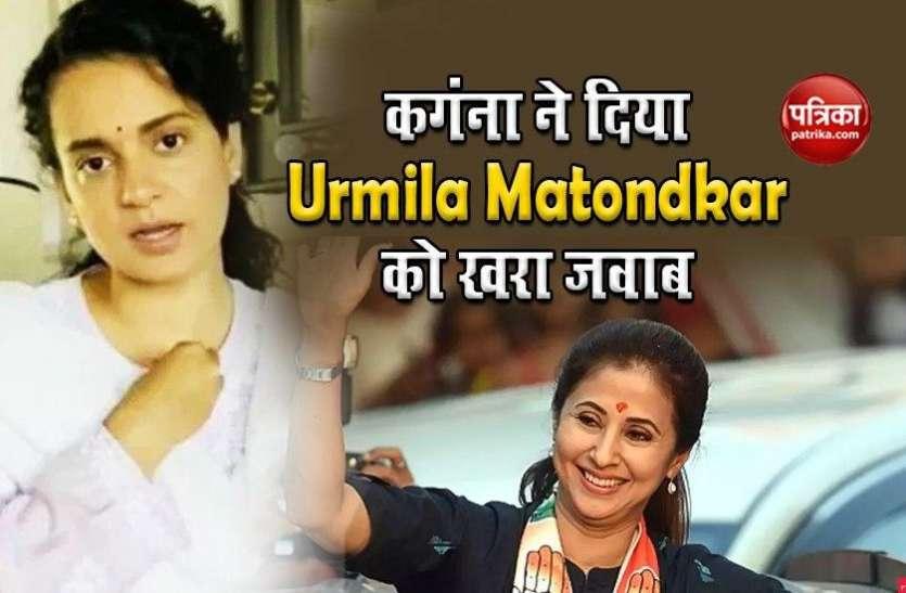 Urmila Matondkar को कंगना रनौत ने दिया जवाब, बताया 'सॉफ्ट पोर्न स्टार'
