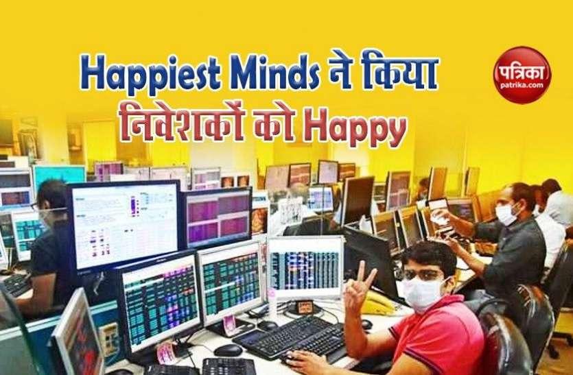 शेयर बाजार में लिस्ट होते ही Happiest Minds ने निवेशकों को Happy, जानिए कितना हुआ मुनाफा