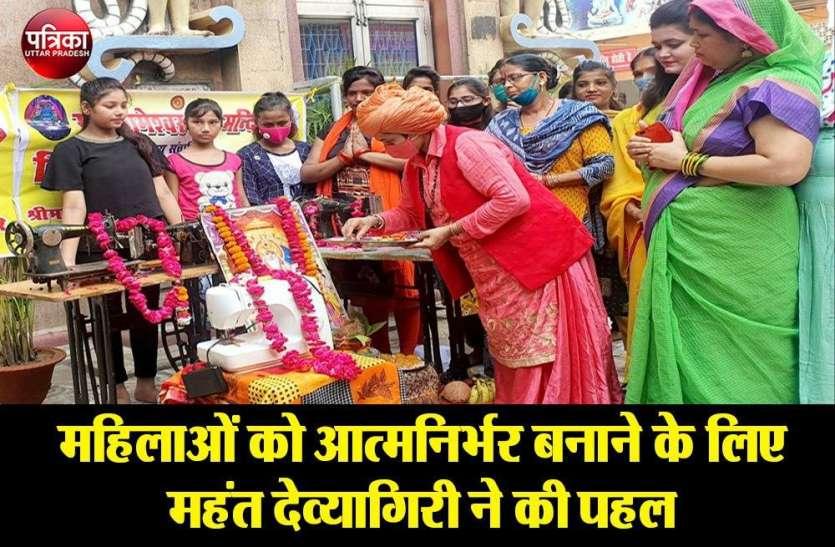 Vishwakarma Jayanti Special : मनकामेश्वर महिला सिलाई केन्द्र शुरू