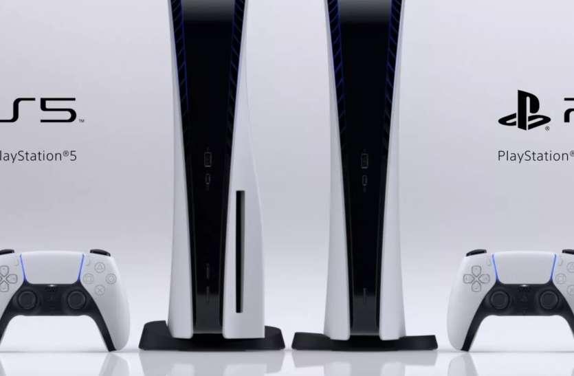 भारत में 19 नवंबर को लांच हो सकता है Sony PS5, जानिए क्या हो सकती है इसकी कीमत