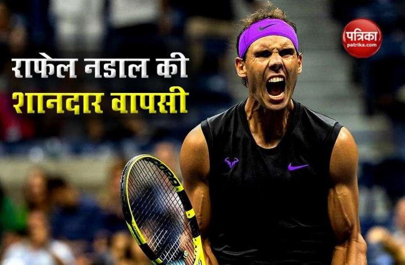 Rafael Nadal ने जीत के साथ की छह महीने बाद वापसी, कहा- ये मेरे लिए परफेक्ट शुरुआत थी