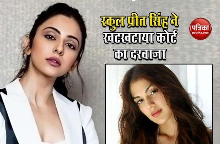 ड्रग मामले में नाम आने के बाद रकुल प्रीत सिंह ने दिल्ली हाईकोर्ट में दायर की याचिका, कहा- छवि को नुकसान पहुंचाया जा रहा है