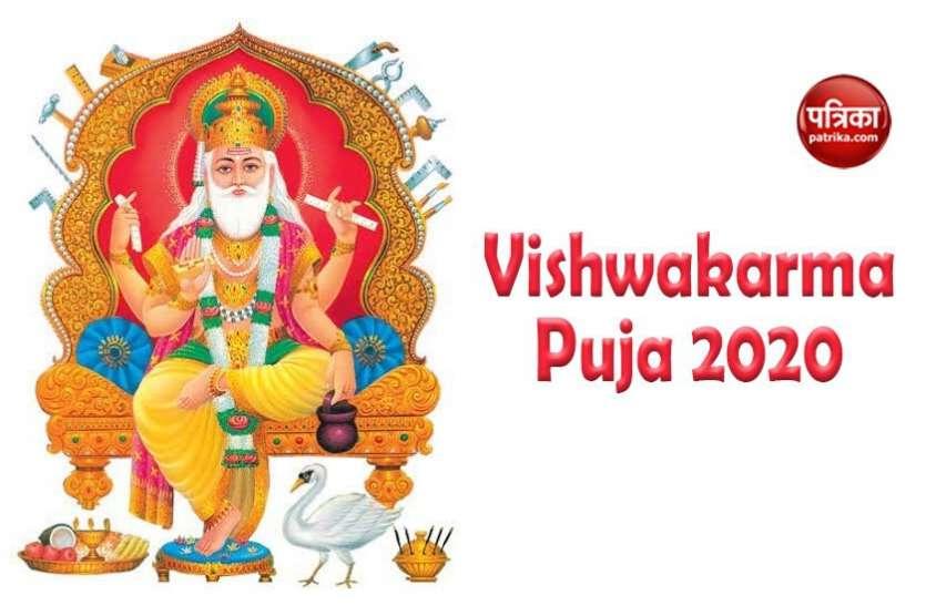 आज धूमधाम से मनाया जा रहा है Vishwakarma Puja, जानें आरती का क्यों है विशेष महत्व