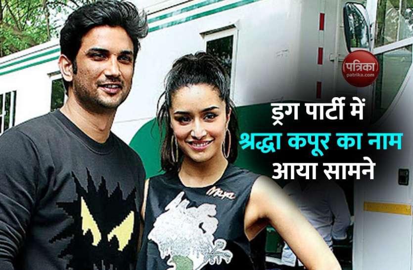 सुशांत केस में ड्रग मामले में Shraddha Kapoor का नाम भी आया सामने, छिछोरे की सक्सेस पार्टी में हुआ था इस्तेमाल!