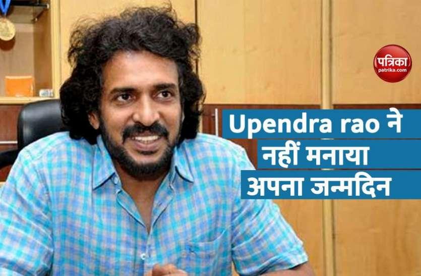 फेमस एक्टर Upendra Rao ने कोविड-19 के चलते इस बार नहीं मनाया जन्मदिन, कहा- महामारी को लेकर लोगों में डर खत्म हो गया है