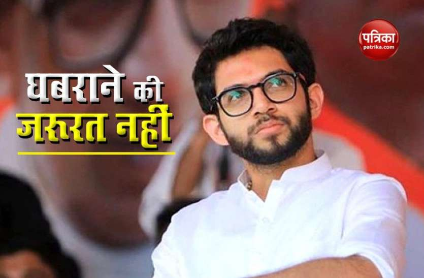 मुंबई में 30 सितंबर तक लगाई गई धारा-144, Aditya Thackeray ने लोगों से की न घबराने की अपील