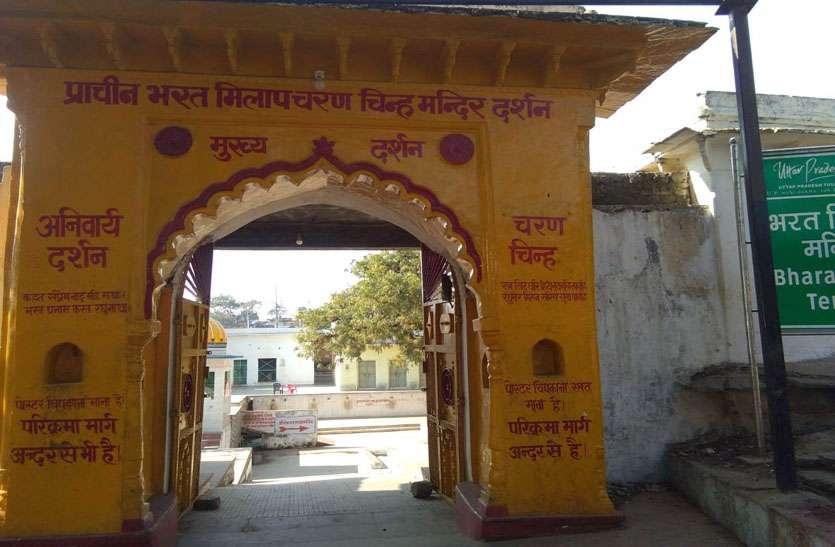 जहां हुआ था भरत मिलाप आज भी मौजूद हैं राम व भरत के चरण चिन्ह