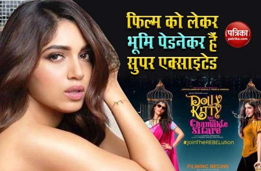 Bhumi Pednekar की फिल्म 'डॉली किट्टी और वो चमकते सितारे' पर की जा रही है रिलीज़, मूवी में कोंकणा सेन भी आएंगी नज़र