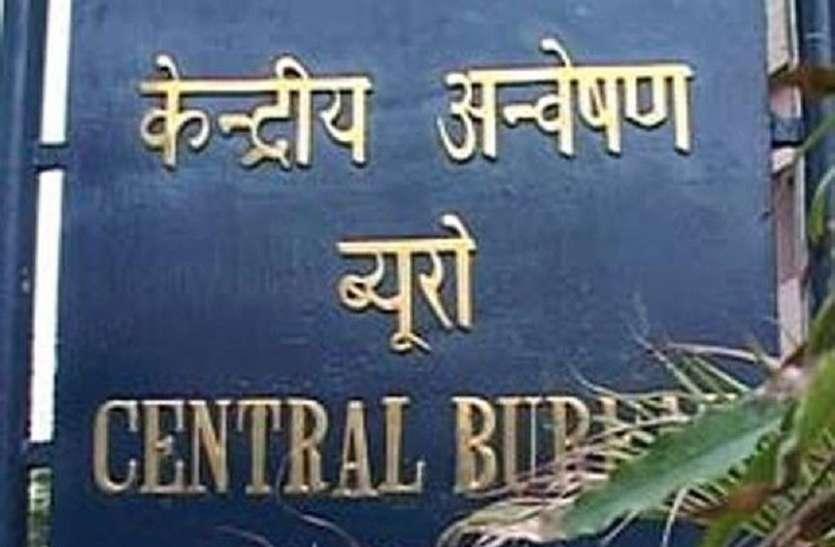 वित्तीय संस्थान में300 करोड़ का घोटालामामले की सीबीआई जांच की मांग