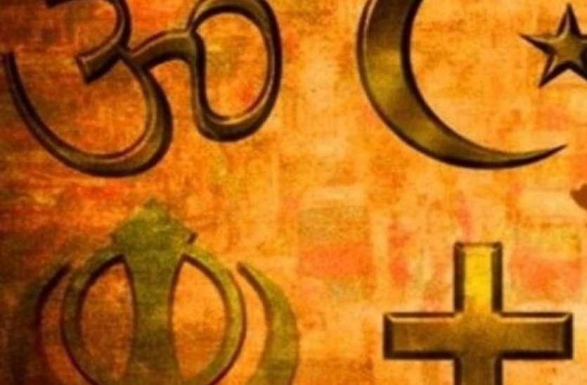 यूपी में लागू हो सकता है धर्मांतरण विरोधी कानून