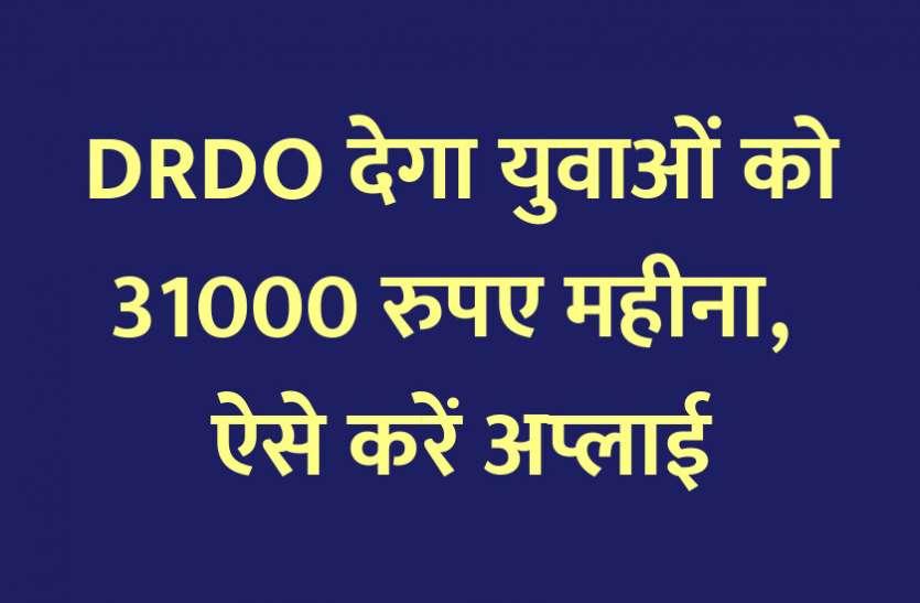 DRDO देगा युवाओं को 31000 रुपए महीना, ऐसे करें अप्लाई