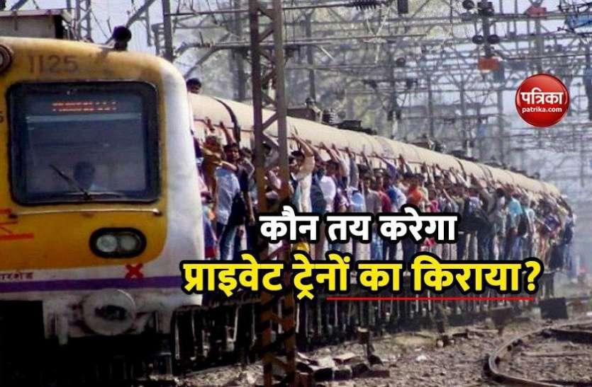 देश में Private Trains कें संचालन को लेकर सरकार का बड़ा फैसला, जानें कौन तय करेगा किराया?