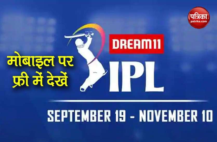 IPL 2020 Live Stream: बिना DISNEY+HOTSTAR सब्सक्रिप्शन के मोबाइल में कैसे देखें IPL 2020 Match?