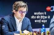 Champions Showdown Chess: जीत की हैट्रिक से कार्लसन नें बनाई बढ़त, दो हार के बाद 5वें स्थान पर खिसके हरिकृष्णा