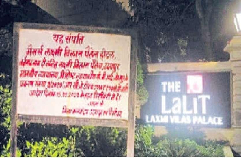 होटल लक्ष्मी विलास पर लगाया सरकारी बोर्ड, होटल को कब्जे में लेने के बाद की कार्रवाई
