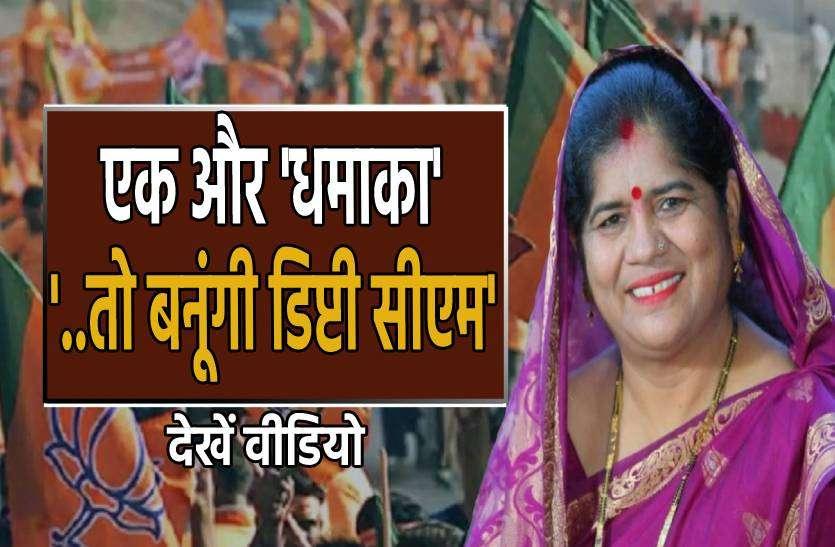 एक और 'धमाका', मंत्री इमरती देवी बोलीं- अच्छे वोटों से जीती तो बनूंगी डिप्टी सीएम..
