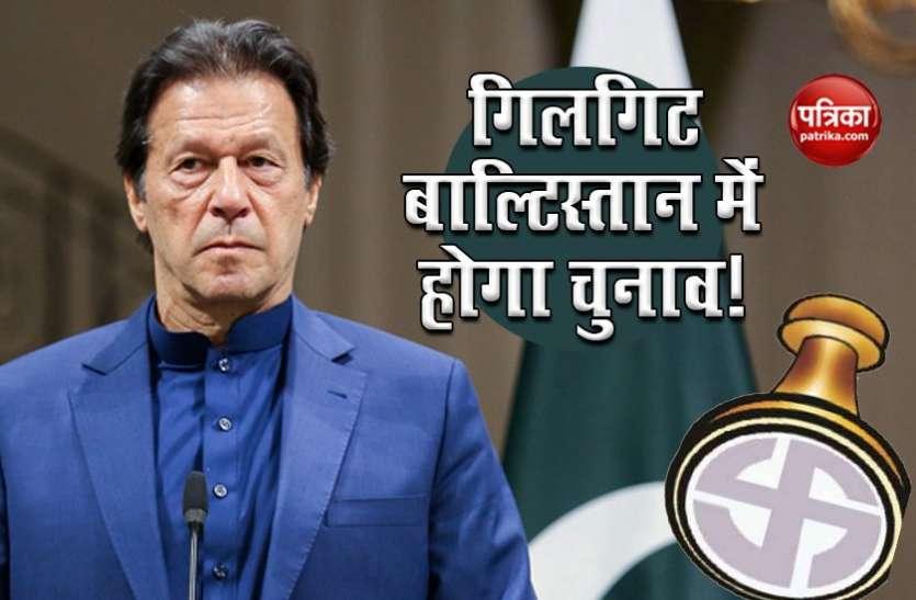 Pakistan: PoK पर Imran Khan की नापाक चाल, गिलगिट-बाल्टिस्तान को 5वां प्रांत बनाने की तैयारी