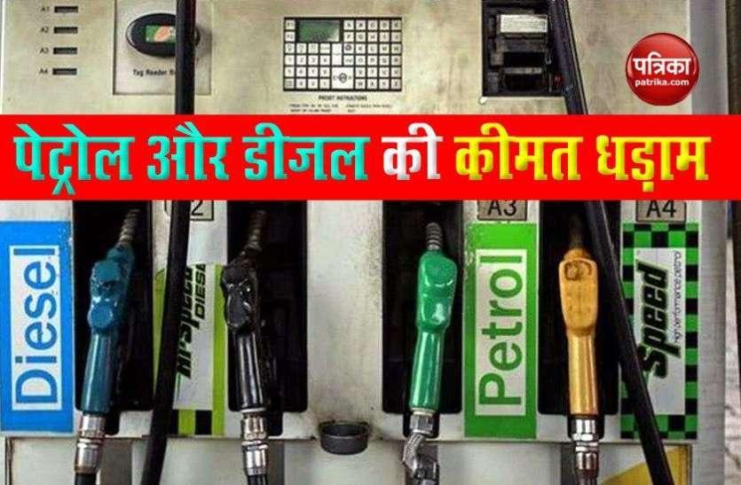 100 दिन के निचले स्तर पर पहुंचा Diesel, जानिए Petrol हुआ कितना सस्ता