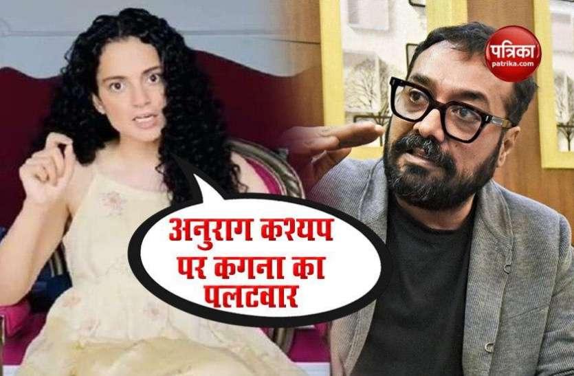 Kangana Ranaut VS Anurag Kashyap: अनुराग कश्यप ने कंगना रनौत पर कसा तंज, कही बॉर्डर पर जाकर चीन से लड़ने की बात