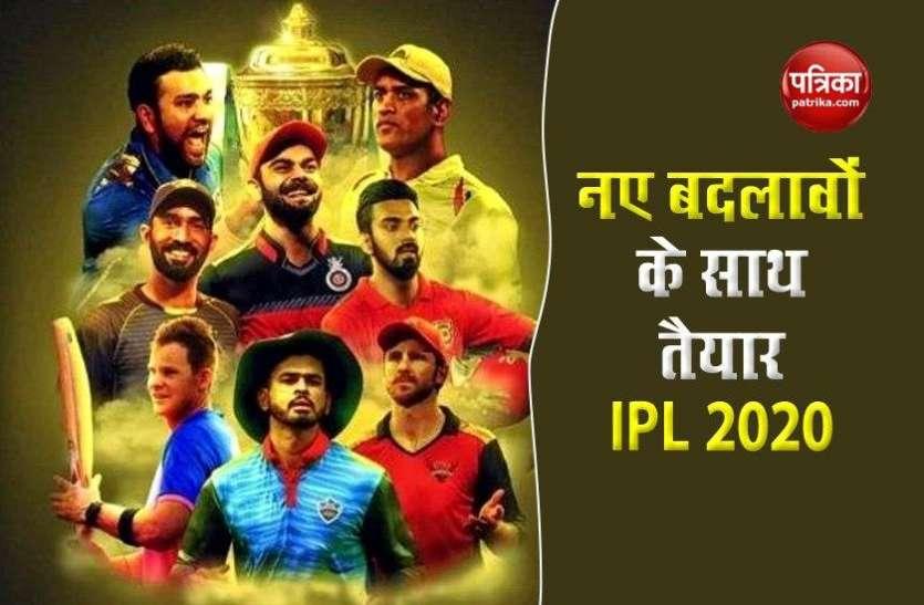 IPL 2020: नए बदलावों के साथ अलग होगा आईपीएल का 13वां सीजन, जानें क्या हो रहा है चैंज