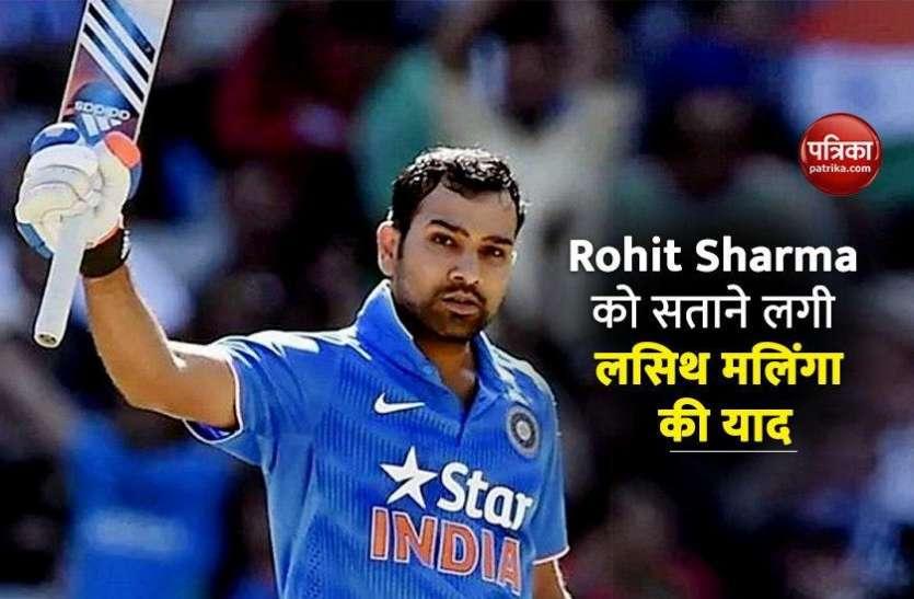 IPL 2020: आईपीएल मुकाबले शुरू होने से पहले ही Rohit Sharma को सताने लगी लसिथ मलिंगा की याद, कही ये बात