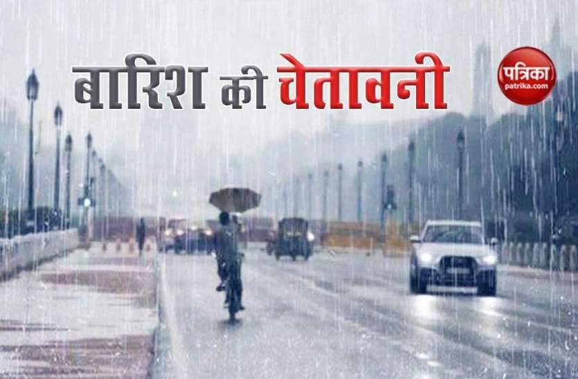 Delhi Monsoon: IMD ने जारी की चेतावनी, राजधानी में बारिश के साथ गर्मी से मिलेगी निजात