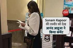 Sonam Kapoor की फोटो देख आनंद आहूजा ने किया कमेंट, एक्ट्रेस ने दिया ऐसा जवाब