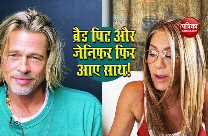 एक्ट्रेस जेनिफर एनिस्टन सालों बाद अपने एक्स हसबैंड Brad Pitt फिर आई नज़र, कपल को साथ देख फैंस हुए बेहद खुश