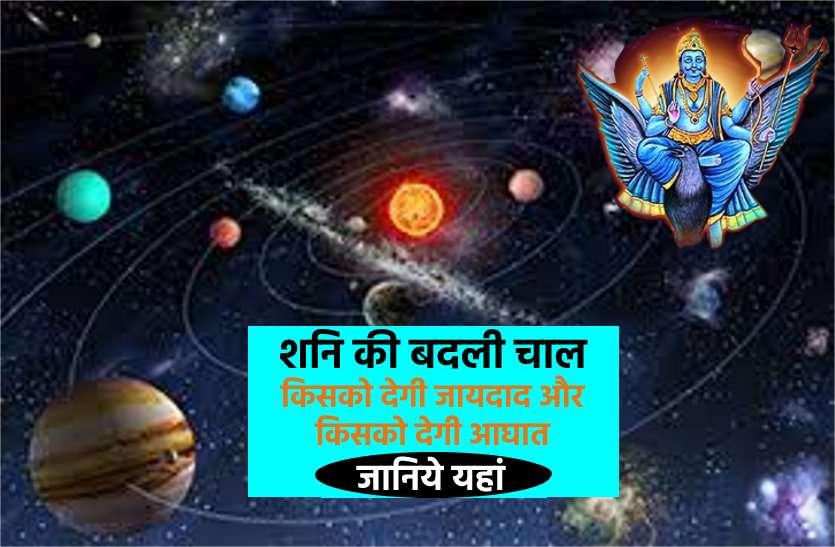 https://www.patrika.com/religion-news/good-and-bad-effects-of-shani-margi-in-makar-29-september-2020-6405822/