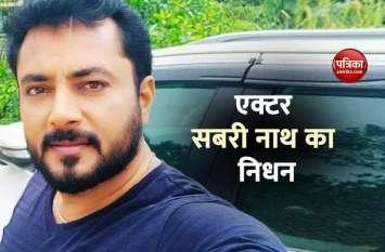 मलयालम एक्टर Sabari Nath का निधन, बैडमिंटन खेलते हुए पड़ा दिल का दौरा, सेलेब्स ने दी श्रद्धाजंलि