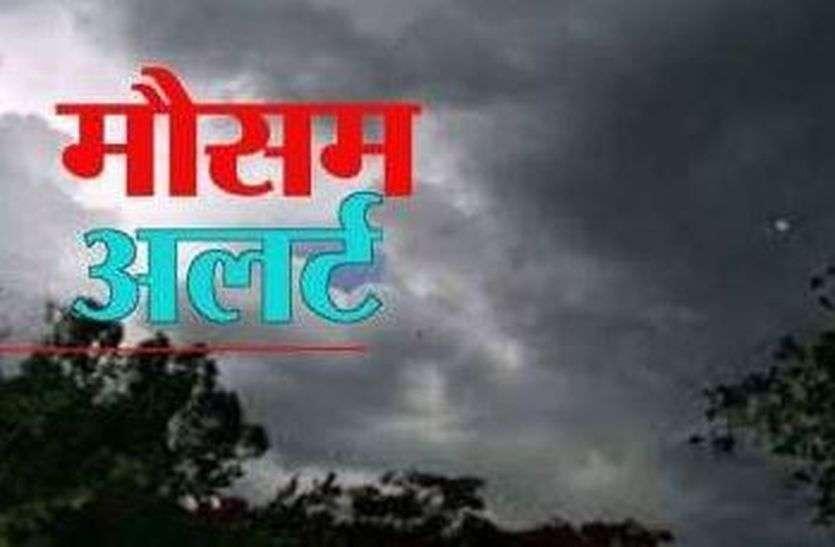 राजस्थान के 12 जिलों में बरसात का अलर्ट